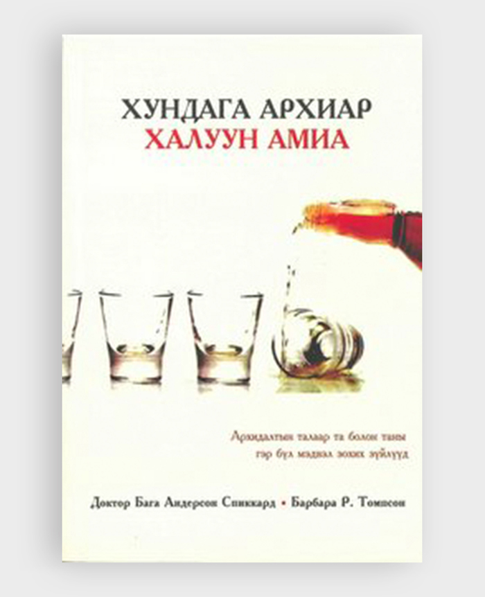 Dying For A Drink Alcoholism Mongolian Anderson Spickard Jr MD Author